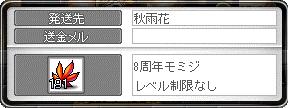 111008_AM05秋c・・・宅配;;