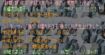 110804_06上げ逃げ・・・