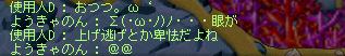 111215_CA06よみsが上げ逃げ?