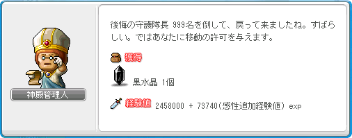 120104_DB06守護隊長999
