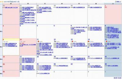 20110109_koutei.jpg