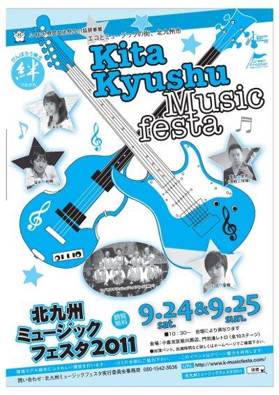 北九州ミュージックフェスタ2011