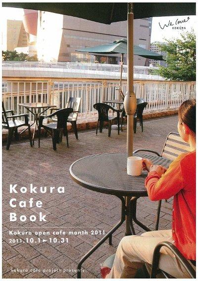 「小倉オープンカフェマンス2011」開催!