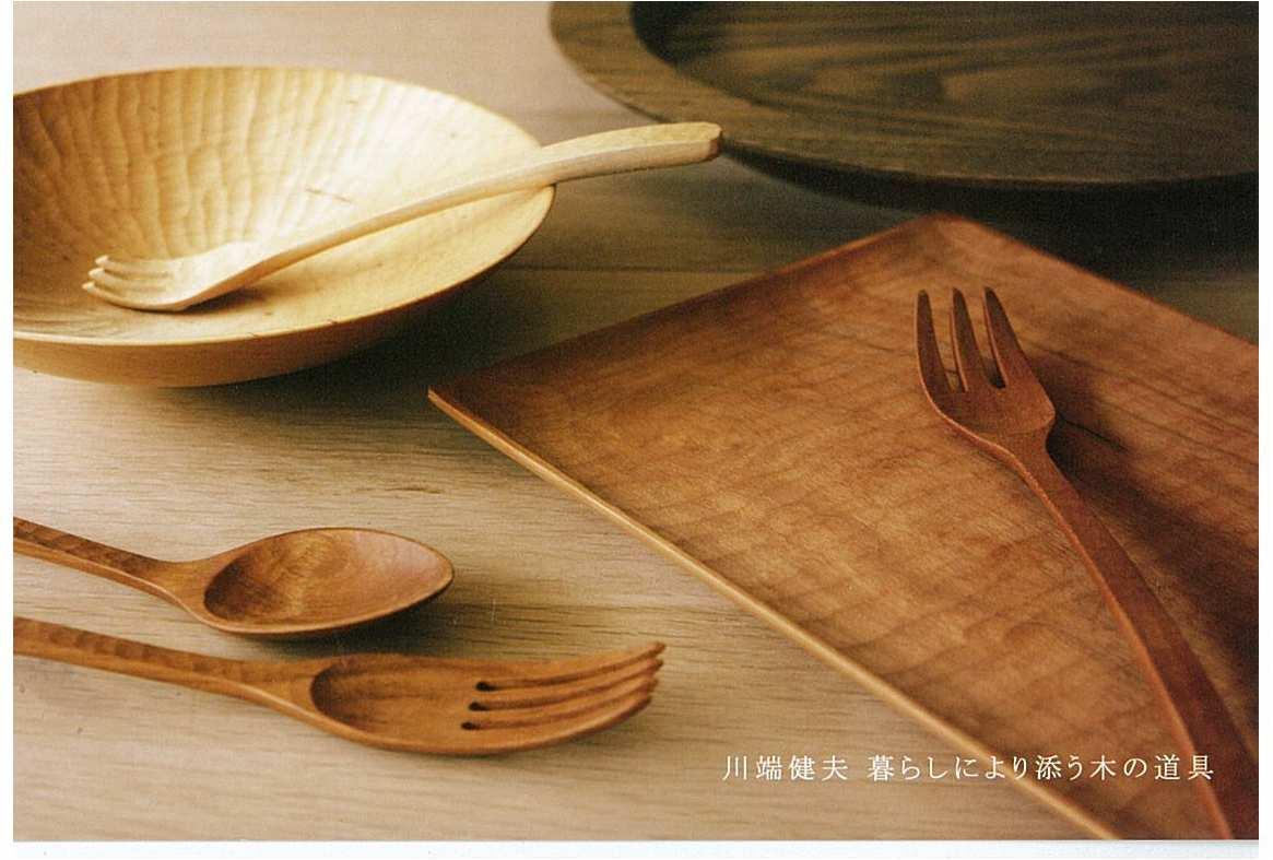 川端健夫 暮らしにより添う木の道具