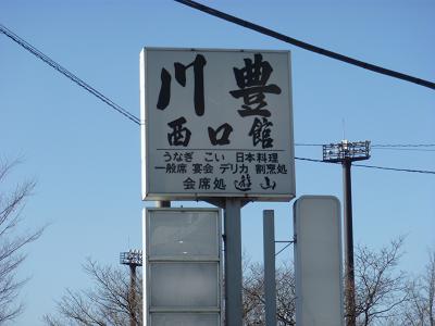 P1000059成田川とよ