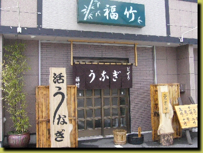 ウナギ福竹1