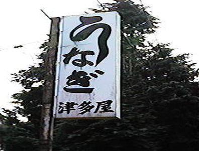 ウナギ津多屋
