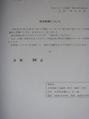 P1010132.jpg