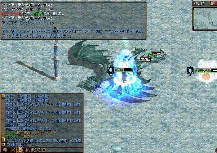 アクアドラゴン2.jpg