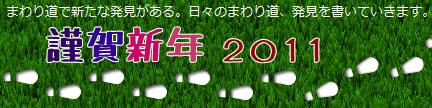 ロゴの謹賀新年