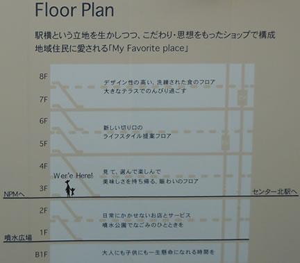 yotsubakoのフロア案内図