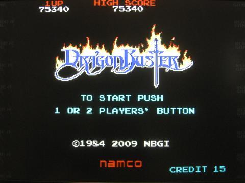 ドラゴンバスター