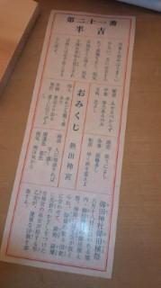 2012 おみくじ