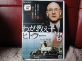 【我が教え子、ヒトラー】
