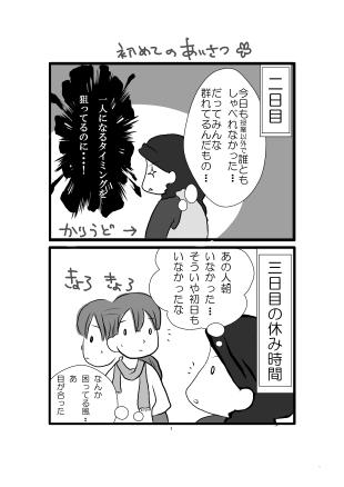 dai4wa2.jpg
