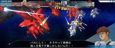 大規模任務本戦8-2