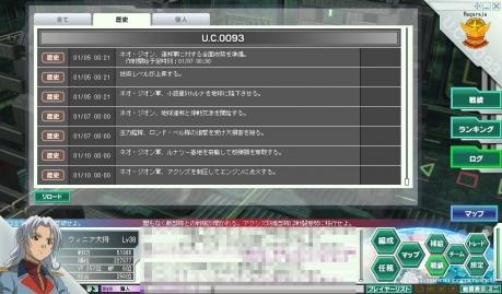 最終ログ-歴史(大規模任務直前)