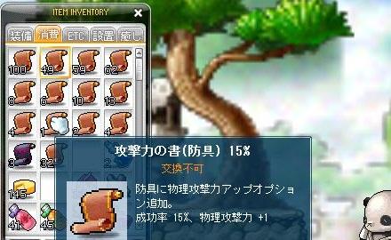 Maple120307_090952.jpg