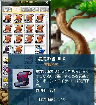 Maple120307_091000.jpg
