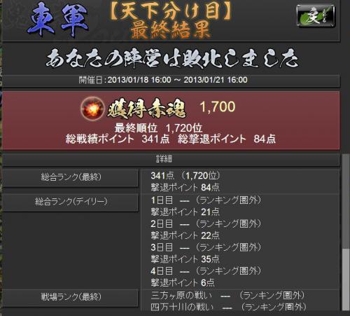 oni-20130121-01.jpg