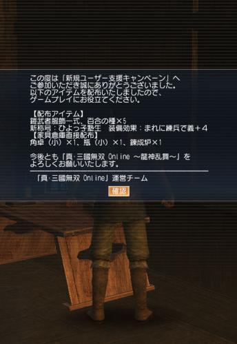 sangoku20130129-03.jpg