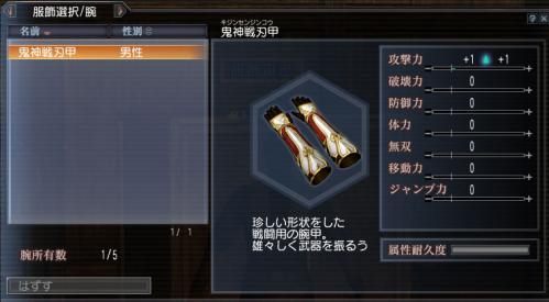 sangoku20130129-07.jpg