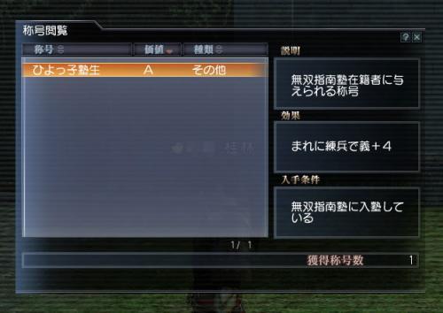 sangoku20130129-20.jpg