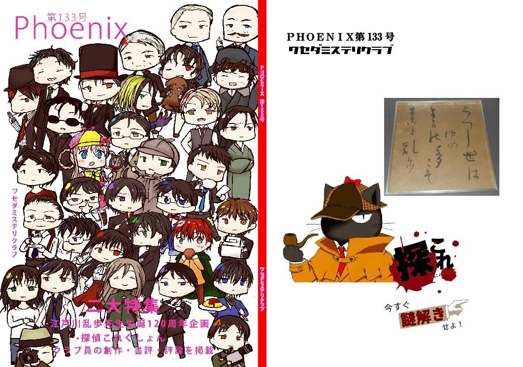 PHOENIX133_hyoushi.jpg