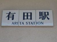 aritaeki.jpg