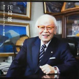 東京エグゼクティブ・サーチ会長 江島 優 氏