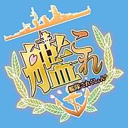 艦隊これくしょん -艦これ- アンソロジーコミック横須賀鎮守府編(2) (ファミ通クリアコミックス)