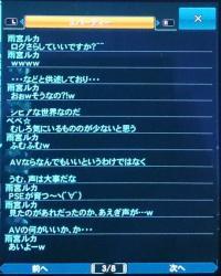 よるろぐ (3)