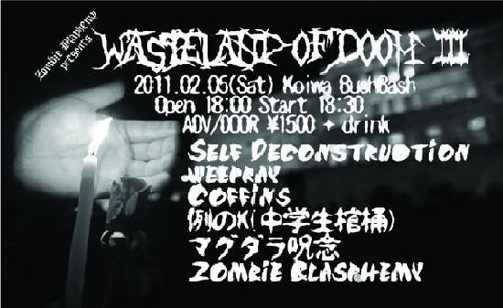 ZombieBlasphemy_20110205.png