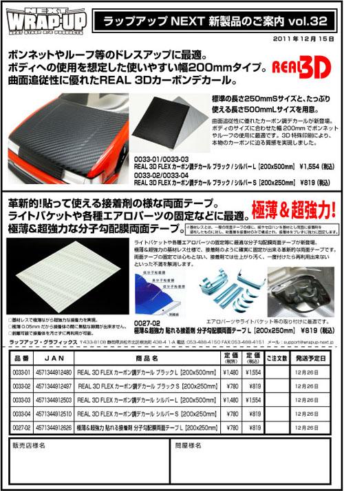 ラップアップ新製品案内2011_12_v32
