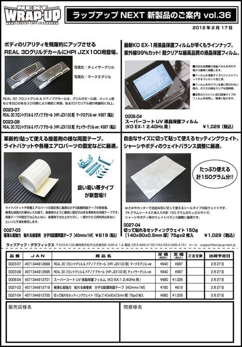 ラップアップ新製品案内2012_02_v36