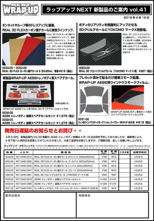 ラップアップ新製品案内2012_04_v41