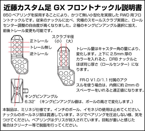gx_guide.jpg