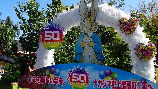 長島50周年なばな