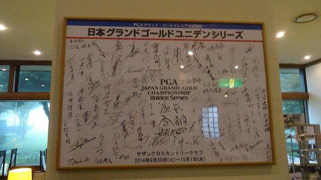 サザンクロス サイン
