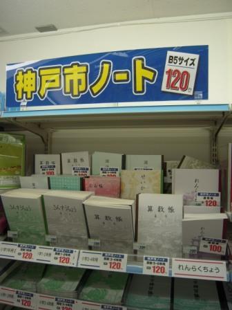 神戸市ノート