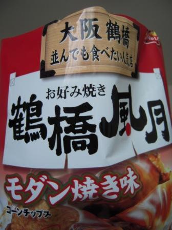 コーンチップス~鶴橋風月 モダン焼き味~