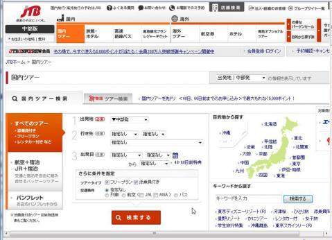 JTB国内ツアー検索