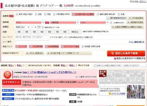 JTBツアー検索