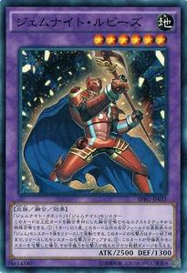 「ジェムナイト・ルビーズ」 -Gem-Knight Ruby-