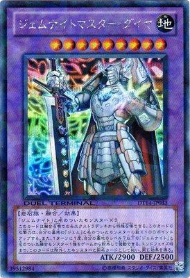 「ジェムナイトマスター・ダイヤ」 -Gem-Knight Master Diamond-