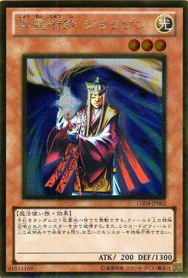 #084_「昇霊術師 ジョウゲン」 -Jowgen the Spiritualist-