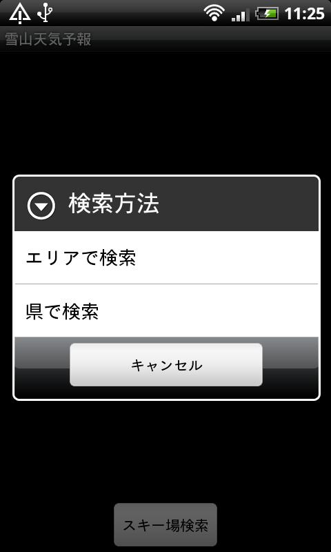 検索方法指定