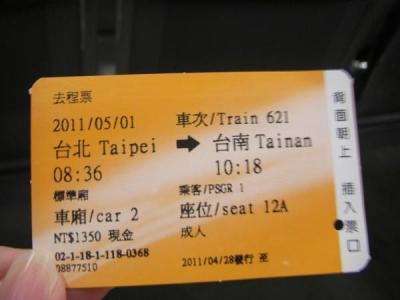 2011.4台湾132