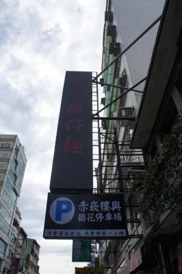2011.4台湾181