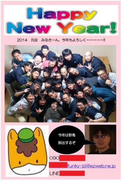 2014年賀123
